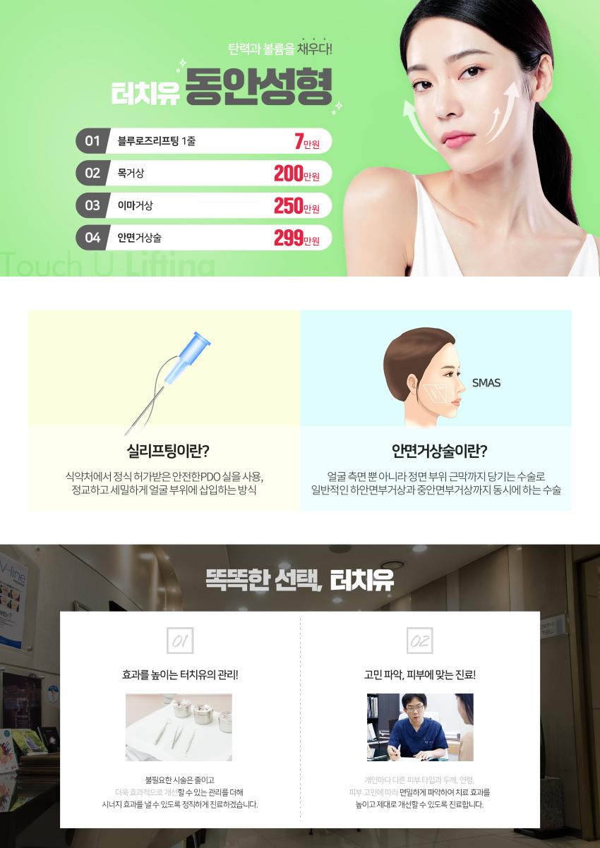 200806_터치유_pc_sub_동안성형팅이벤트_김의현.png